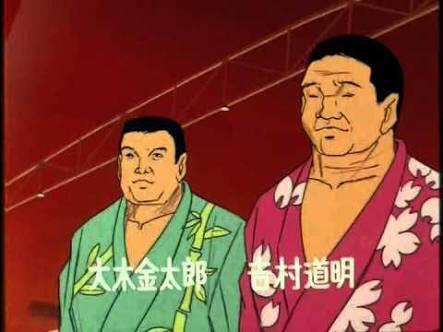大木金太郎と吉村道明