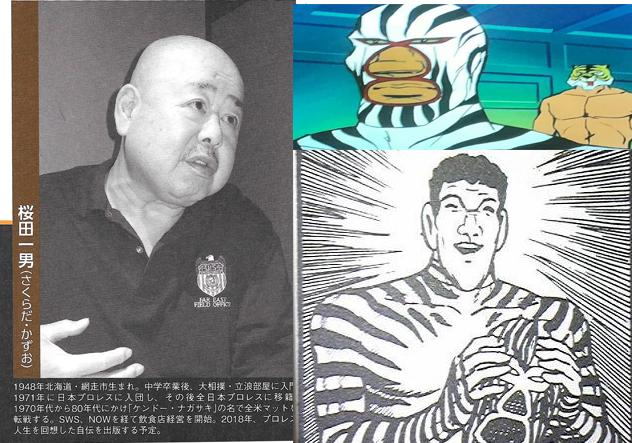 桜田一男「年金をもらっているけど全日本時代にアメリカに行ってる間も年金が支払われていた。馬場さん、ありがとう」