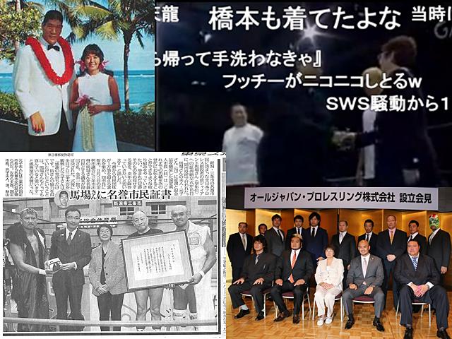 馬場元子さんが亡くなった。印象深い2000年天龍源一郎復帰と2016年三条名誉市民贈呈式。言われるほど悪い人ではない