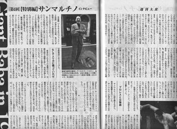 『週刊大衆』(2014年5月5日号)