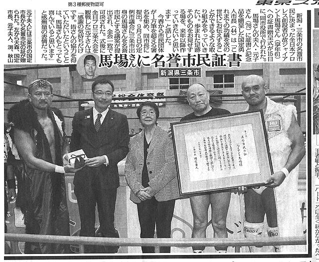 『東京スポーツ』2016年10月18日付