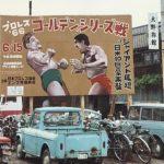 昭和プロレスがアメリカと地続きの頃のG馬場、ヒロ・マツダ