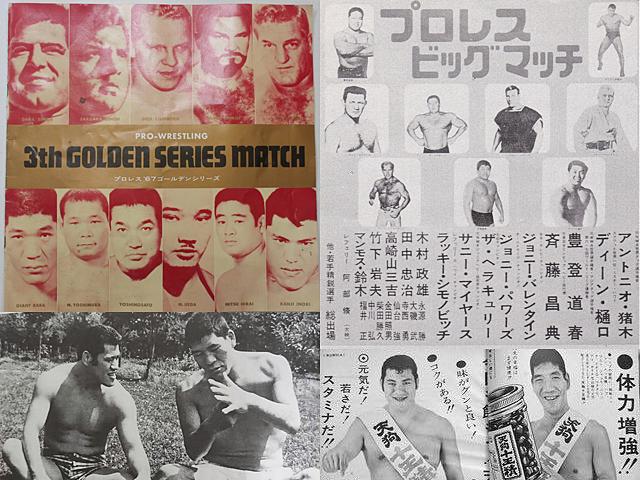 アントニオ猪木は日本プロレス時代BI砲といわれたが東京プロレスから出戻時序列は上田馬之助、ミツ・ヒライの次だった