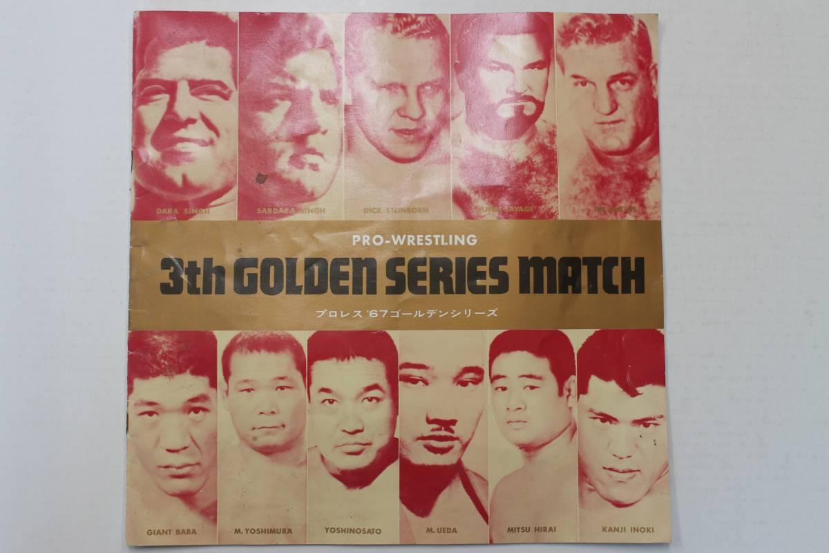 第3回ゴールデンシリーズ