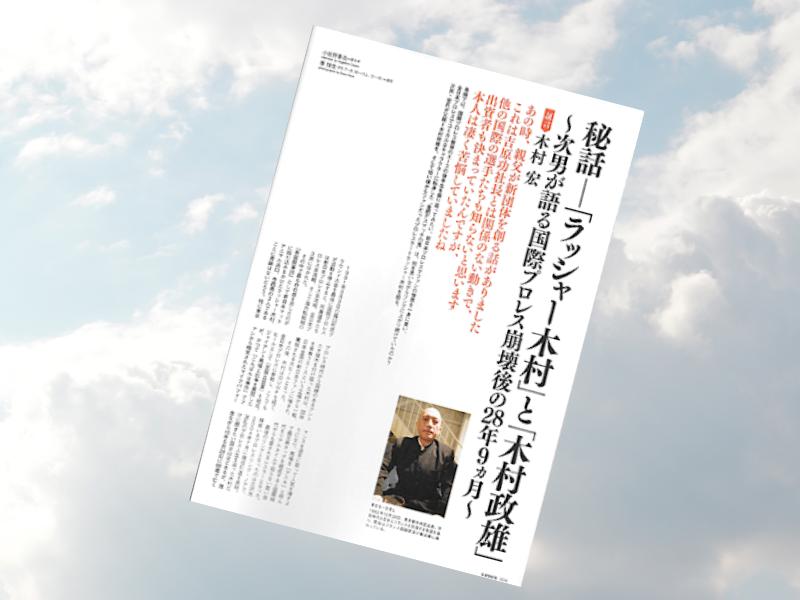 『秘話ー「ラッシャー木村」と「木村政雄」~次男が語る国際プロレス崩壊後の28年9ヶ月』は『Gスピリッツ46』(辰巳出版)の記事